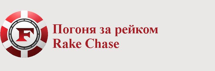 rake chase.png