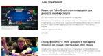 PokerGrant6.png